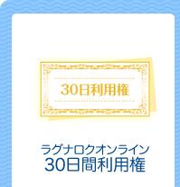 ラグナロクオンライン30日間利用権