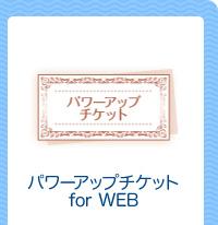 パワーアップチケット for WEB