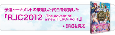 RJC2012 -The advent of a new HERO- Vol.1