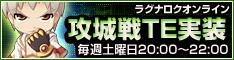 攻城戦TE -Guild Vs Guild Training Edition- 特設サイト|ラグナロクオンライン