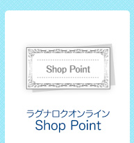 ラグナロクオンラインShop Point