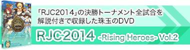 RJC2014 vol.2
