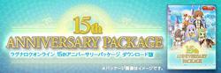 15thアニバーサリーパッケージ ダウンロード版