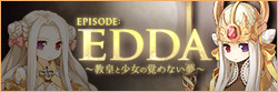 「EPISODE:EDDA ~教皇と少女の覚めない夢~」特設サイト