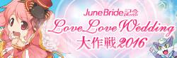 JuneBride記念 LoveLoveWedding大作戦2016