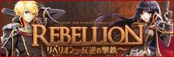 Rebellion リベリオン〜反逆の撃鉄〜 特設サイト