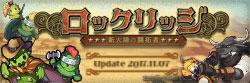 ロックリッジ 〜新大陸の開拓者〜