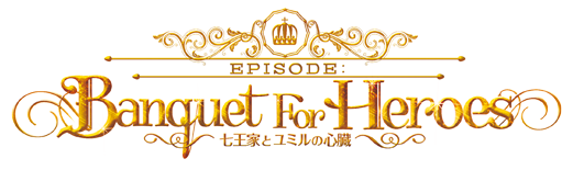 Episode:Banquet For Heroes ~七王家とユミルの心臓~