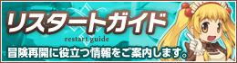 「リスタートガイド」冒険再開に役立つ情報をご案内します。