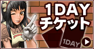 1DAYチケット