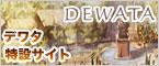 デワタ特設サイト