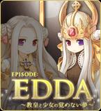 マEpisode:EDDA~教皇と少女の覚めない夢~特設サイト