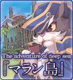 The adventure of deep sea特設サイト(マラン島)