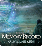 Episode:Memory Record ~ジュピロスと眠る都市~特設サイト