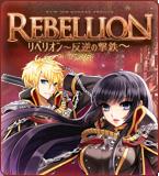 Rebellion リベリオン~反逆の撃鉄~ 特設サイト