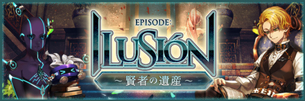 EPISODE:ILUSION~賢者の遺産~