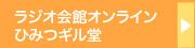 ラジオ会館オンライン ひみつギル堂