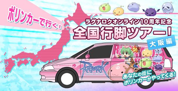 ポリンカーが行く!ラグナロクオンライン10周年記念 全国行脚ツアー!in 大阪