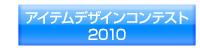 アイテムデザインコンテスト2010