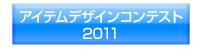 アイテムデザインコンテスト2011