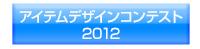 アイテムデザインコンテスト2012