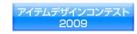 アイテムデザインコンテスト2009