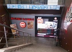 ワイプ阪急伊丹駅前店 外観