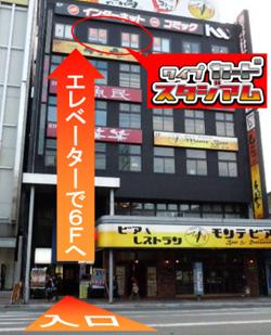 ワイプ広島駅前店 外観
