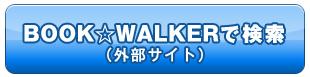 BOOK☆WALKERで検索(外部サイト)