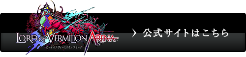 LORD of VERMILION ARENA公式サイト(外部サイト)