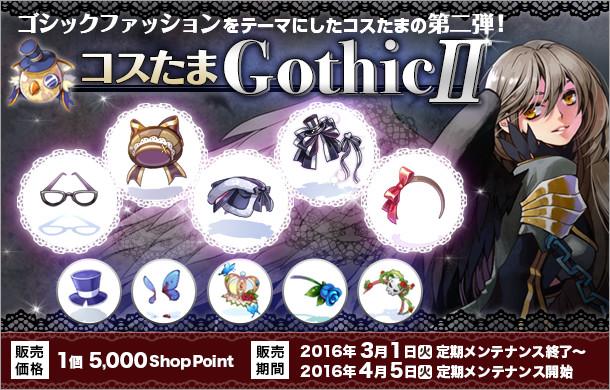 """JRO转蛋系列之""""GothicII"""""""