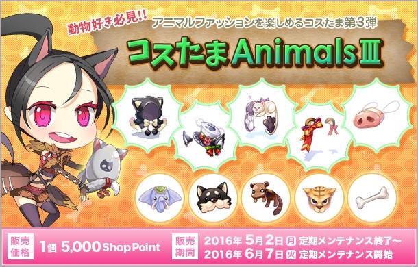 "JRO转蛋系列之""AnimalsIII"""