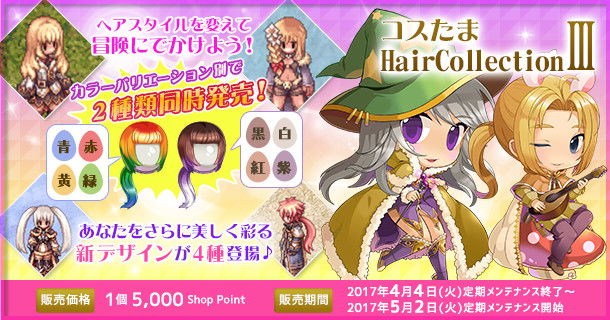 JRO April Th CosTama Hairstyle Collection III KROjRO - Hair style coupon ragnarok 2