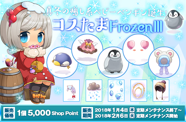 "JRO转蛋系列之""FrozenIII"""