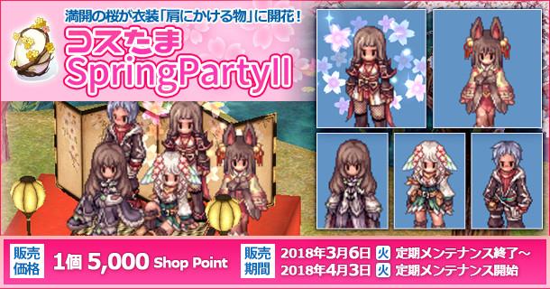 """JRO转蛋系列之""""SpringPartyII"""""""