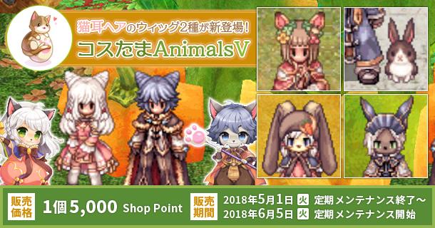 "JRO转蛋系列之""AnimalsV"""