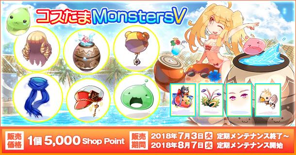 "JRO转蛋系列之""MonstersV"""