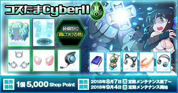 "JRO转蛋系列之""CyberII"""