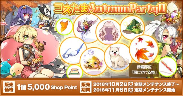"JRO转蛋系列之""AutumnPartyII"""