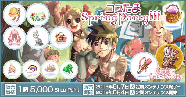"""JRO转蛋系列之""""SpringPartyIII"""""""