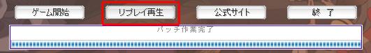 リプレイファイルを再生する1