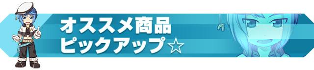オススメ商品ピックアップ☆
