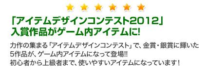 「アイテムデザインコンテスト2012」入賞作品がゲーム内アイテムに!