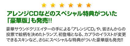 アレンジCDなどのスペシャル特典がついた「豪華版」も発売!!
