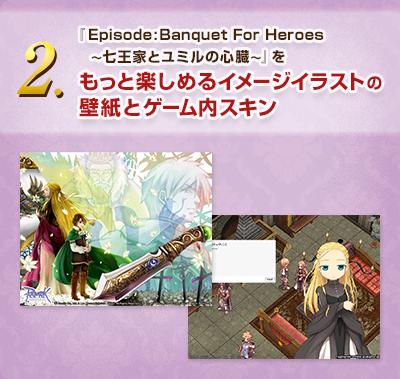 『Episode:Banquet For Heroes ~七王家とユミルの心臓~』をもっと楽しめるイメージイラストの壁紙とゲーム内スキン