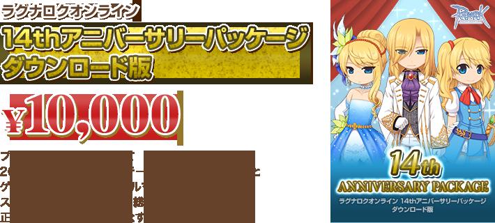 ラグナロクオンライン 14thアニバーサリーパッケージダウンロード版 ¥10,000