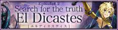 https://ragnarokonline.gungho.jp/special/cp_banner_eldicastes/images/img-02.jpg