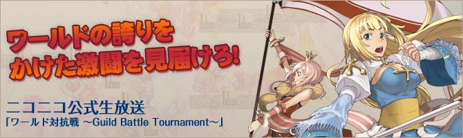 ニコニコ公式生放送 「ワールド対抗戦 ~Guild Battle Tournament~」