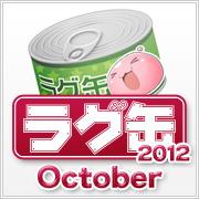 ラグ缶2012 October(3個セット)