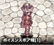 ポイズンスポア帽[1]